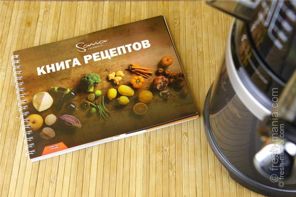 Красочная книга рецептов в комплекте