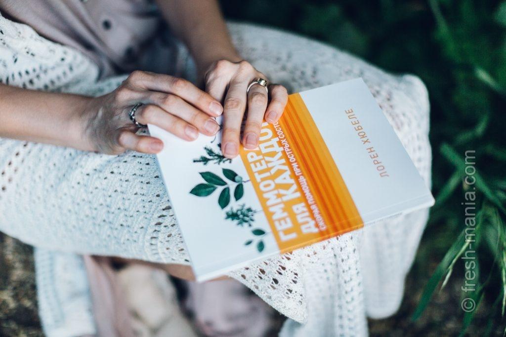 Книга Лорен Хюбеле по геммотерапии